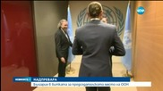 България влиза в битка за председателското място на ООН