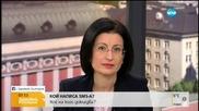 Соня Найденова: Не знам кой написа SMS на Борисов