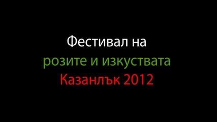 Фестивал на Розата, Традициите и Изкуствата - Казанлък 2012г.
