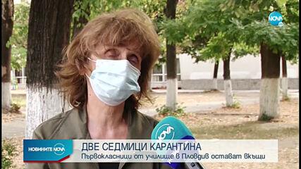Две седмици карантина за първокласници от училище в Пловдив