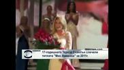 """Красавица от щата Небраска стана """"Мис  Америка"""""""