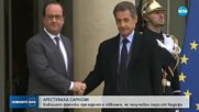 Задържаха бившия президент на Франция Никола Саркози