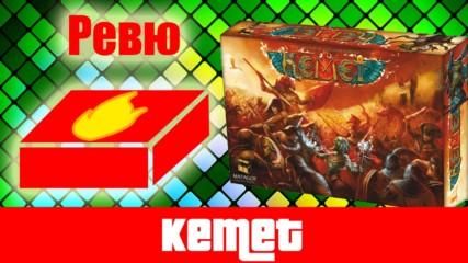 Kemet - ревю на настолна игра