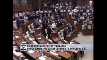 ЕП ратифицира споразумението за асоцииране на Молдова към ЕС