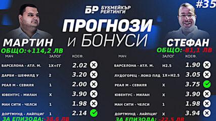 Битката за 2-рото място: Локомотив Пловдив – ЦСКА Прогнози и Бонуси от БР #35 - ПОДКАСТ