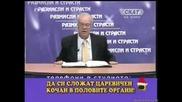 Какво Мисли Вучков За Жените - Господари На Ефира Oт 10.12.2007.