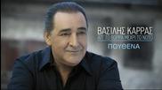 Василис Карас ► Никъде