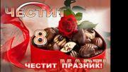 Честит Празник Мили Дами