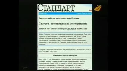 Диагноза И Георги Ифандиев 21.4.2008г.