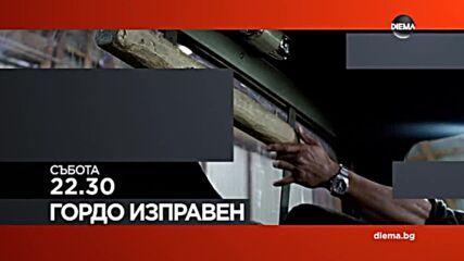 """""""Гордо изправен"""" на 23 октомври, събота от 22.30 ч. по DIEMA"""