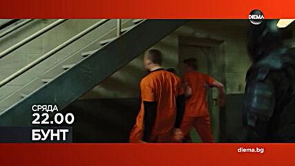 """""""Бунт"""" на 15 юли, сряда от 22.00 ч. по DIEMA"""