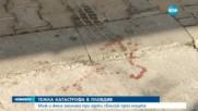 Двама души загинаха при катастрофа в Пловдив