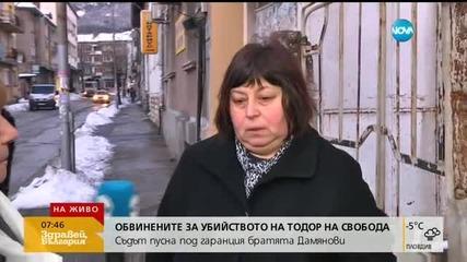 Майката на убития Тодор: 2 000 лева гаранция – все едно е убито куче