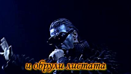 Rammstein - Spiel Mit Mir (live превод)
