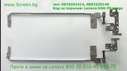 Панти за Lenovo B50-30 B50-45 B50-70 от Screen.bg