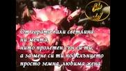 Любимата - Младен Исаев