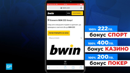 Bwin Регистрация: Как се прави регистрацията за да взема бонус от bwin спорт/казино/покер? | БР