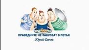 Праведните Не Закусват В Петък ( радиотеатър по Юрий Дачев )