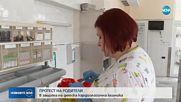 Родители протестират в защита на детска кардиологична клиника
