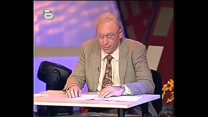 Комиците, Изпит по История на България - Голям Смях