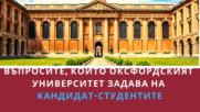 Въпросите които Оксфордският университет задава на кандидат-студентите