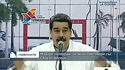 Мадуро потвърди, че води преговори със САЩ от месеци