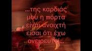( + превод + текст ) Tamta - Agapise me