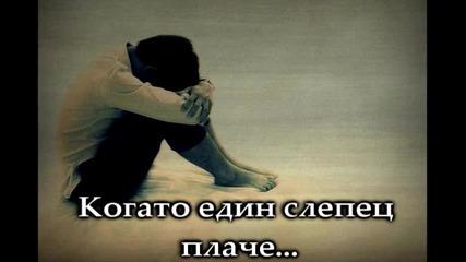 Axel Rudi Pell - When A Blind Man Cries (превод)