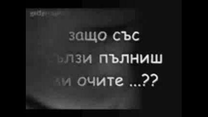 Как Искам Да Не Те Познавах...
