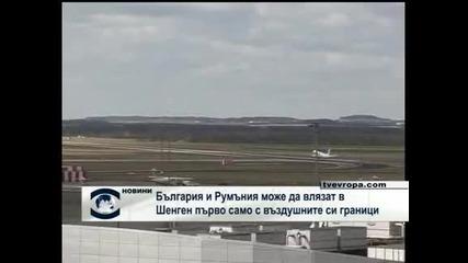 България и Румъния може да влязат в Шенген само с въздушните си граници