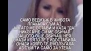 Radmila Manojlovic - Nikada Vise /превод/