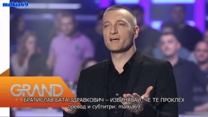 Bata Zdravkovic - Izvini sto sam te prokleo (hq) (bg sub)