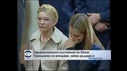 Здравословното състояние на бившия украински премиер Юлия Тимошенко се влошава