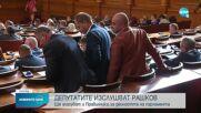 Депутатите изслушват Рашков