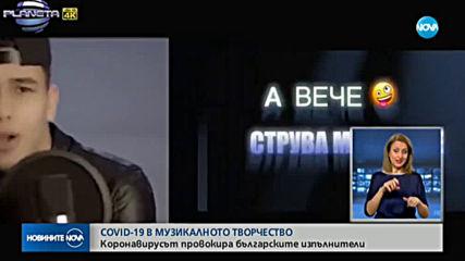 COVID-19 провокира българските изпълнители