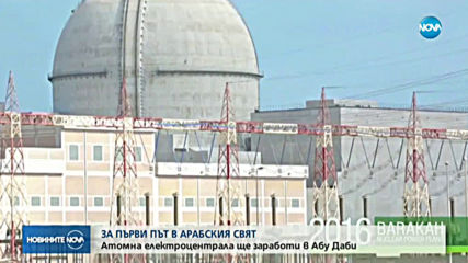 Атомна електроцентрала ще заработи в Абу Даби