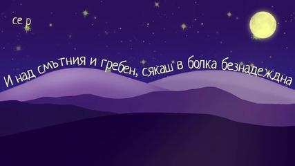"Христо Смирненски - ""Цветарка"" (Анимация)"