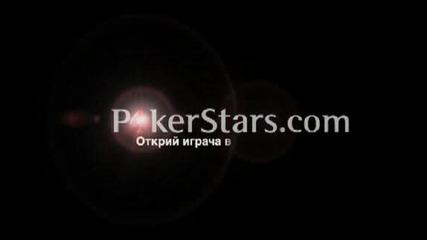 Реклама на най - добрия сайт за Покер