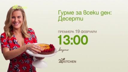 Гурме за всеки ден: Десерти | премиера на 19 февруари | 24Kitchen Bulgaria