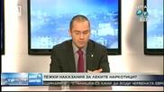 """Тежки наказания за леките наркотици – дискусия в """"денят започва"""" януари 22, 2014"""