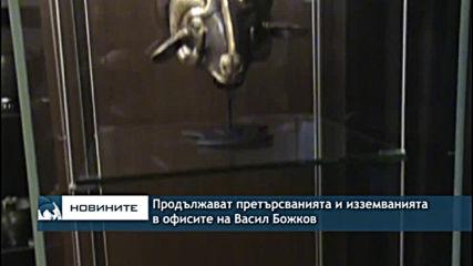 Продължават претърсванията и изземванията в офисите на Васил Божков