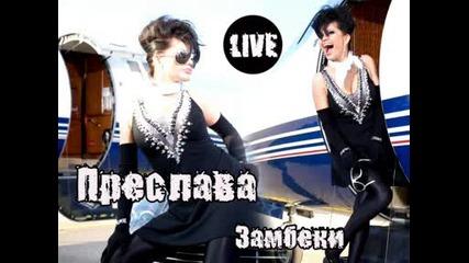Жестоко живо гръцко изпълнение на Преслава - Замбеки