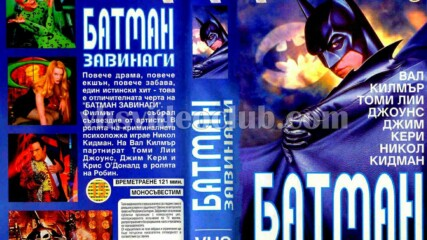 Батман завинаги (синхронен екип 2, войс-овър дублаж на студио Доли, 2008 г.) (запис)