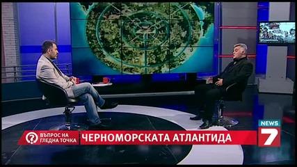Черноморската Атлантида - Въпрос на гледна точка