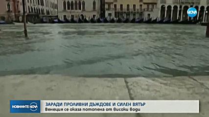 Две жертви на наводненията във Венеция