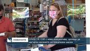 COVID-19: СЗО с нова инициатива, целяща да насърчи носенето на предпазни маски