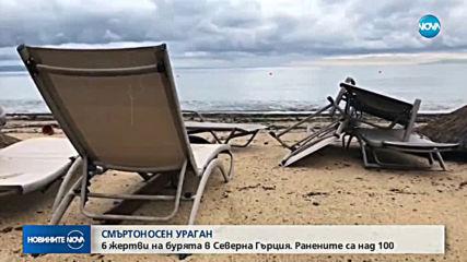 Шестима туристи загинаха при мощна буря в Северна Гърция