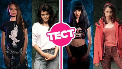 Пробвай и ще ти кажем: Коя героиня от уеб сериала ''Килерът'' си ти?