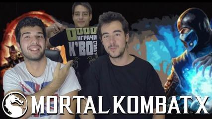 Mortal Kombat X + бонбони BeanBoozled !
