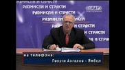 Проф. Вучков - Лайнар